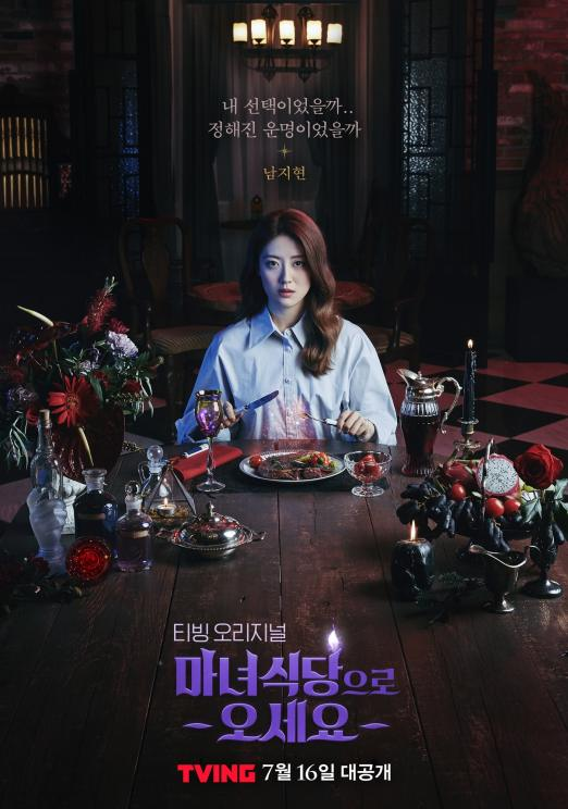 Sinopsis The Witch's Diner (Soompi)